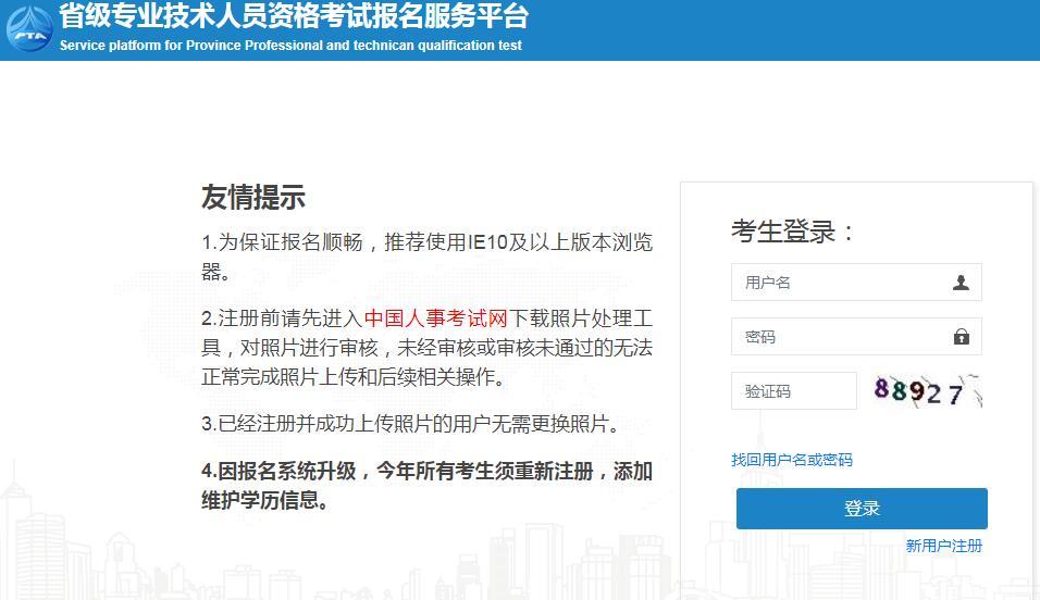 2021年浙江二级造价工程师考试报名入口开通!