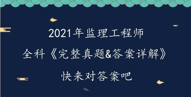 2021年监理工程师考试答案《真题&答案详解》